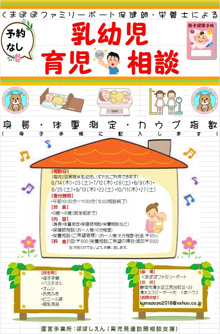 図1乳幼児相談チラシ