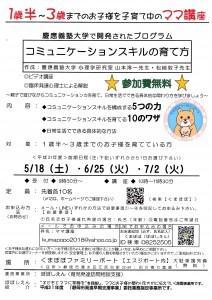 慶應プログラム(2)20190325_0002